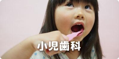 小児歯科 幸田 歯医者/幸田 歯科医院