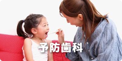 予防歯科 幸田 歯医者/幸田 歯科医院