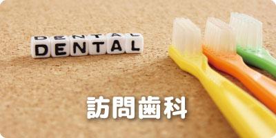 訪問歯科 幸田 歯医者/幸田 歯科医院