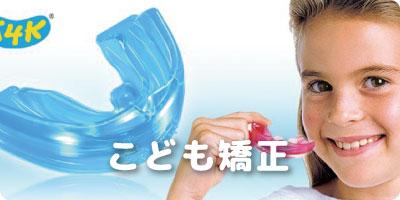 こども矯正 幸田 歯医者/幸田 歯科医院