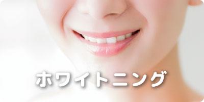 ホワイトニング 幸田 歯医者/幸田 歯科医院