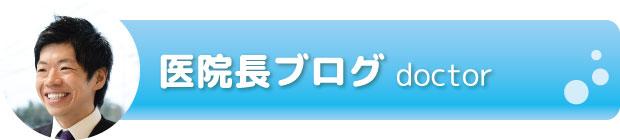 幸田 歯医者/幸田 歯科医院 医院長ブログ