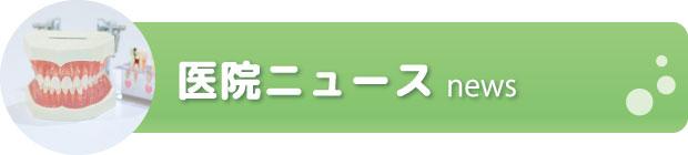 幸田町歯科医院/歯医者 医院ニュース