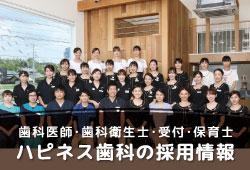 幸田町歯科医院/歯医者 採用情報