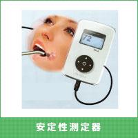 幸田町歯科 安定性測定器