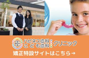 ハピネス歯科 矯正 インビザライン