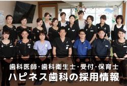 幸田町歯科医院 採用